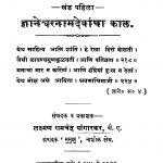 Maraathii Vaadmayaachaa Itihaas 1 by लक्ष्मण रामचंद्र - Lakshman Ramchandra