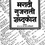 Marathi Gujrati Shabdkosh by भाऊ धर्माधिकारी - Bhau Dharmadhikari