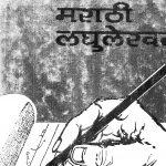 Marathi Laghulekhan by द. आ. कर्णिक - D. Aa. Karnikब. बा. इनामदार - B. Ba. Inamdar