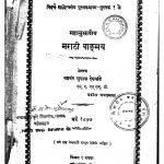 Marathi Literature by यशवंत खुशाळ देशपांडे - Yashvant Khushal Deshpande