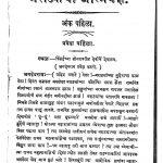 Marathyancha Aatmayagya by नाथ माधव - Nath Madhav