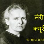 Marie Curie - Ek Mahan Shastrajna by नीलांबरी जोशी - NEELAMBARI JOSHIपुस्तक समूह - Pustak Samuh