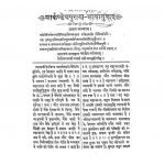 MARKENDEYAPURARA BHASAANUWAD by अज्ञात - Unknown