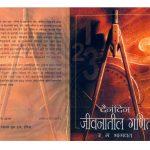 MATHS IN DAILY LIFE by आर० एम० भागवत - R. M. BHAGWATपुस्तक समूह - Pustak Samuh