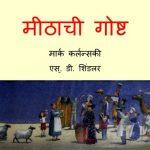 Meethachi Goshta by पुस्तक समूह - Pustak Samuhसुशील जोशी - SUSHEEL JOSHI