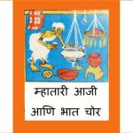 Mhatari Aaji Aani Bhaat Chor by पुस्तक समूह - Pustak Samuhमौली -MOLLY