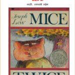 MICE TWICE by जोसफ लो -JOSEPH LOपुस्तक समूह - Pustak Samuhस्वप्नाली नाइक SWAPNALI NAIK
