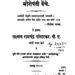 Moropantii Venche by लक्ष्मण रामचंद्र - Lakshman Ramchandra