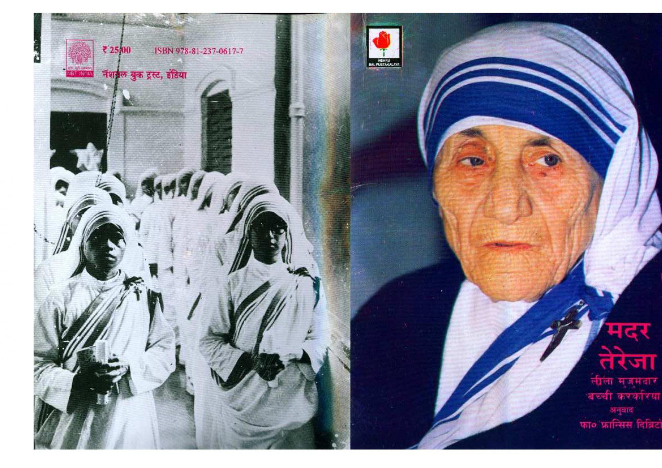 Book Image : मदर टेरेज़ा - MOTHER TERESA