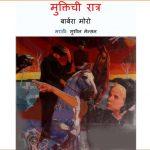 Muktichi Ratra by पुस्तक समूह - Pustak Samuhसुशील मेंसन - Susheel Mension
