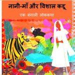 Naani Maa Aur Vishal Kaddu by पुस्तक समूह - Pustak Samuh