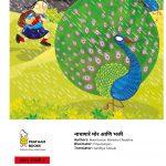 NACHNARE MOR ANI BHAJJI by पुस्तक समूह - Pustak Samuhमनीषा चौधरी - MANISHA CHAUDHARYमाला कुमार - MALA KUMAR