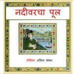 Nadivarcha Pool by पुस्तक समूह - Pustak Samuhसुशील जोशी - SUSHEEL JOSHI