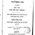 Natural Philosophy by महादेव शास्त्री - Mahadev Shastri