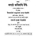 Navaniit by परशुरामपंत गोडबोले - Parshurampant Godbole