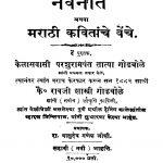 Navanit by परशुरामपंत गोडबोले - Parshurampant Godbole