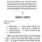 Nay Darpan 1-2 by राजकुमार - Rajkumar