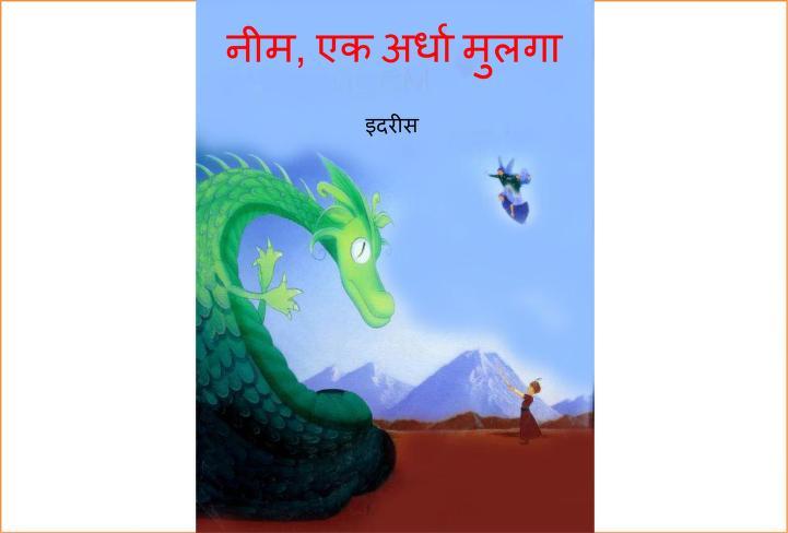 Book Image : नीम, एक अर्धा मुलगा - Neem, Ek Ardha Mulga