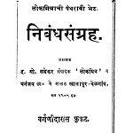 Nibandh Sangrah by द. गो. सडेकर - D. Go. Sadekar