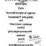 Niitibodhakathaa by मेजर क्यांडी साहेब - Major Kyaandi Saaheb