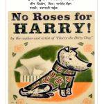 NO ROSES FOR HARRY  by जीन जिओन - GENE ZIONपुस्तक समूह - Pustak Samuhस्वप्नाली नाइक SWAPNALI NAIK