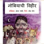 Nobiaaichi Vihir by पुस्तक समूह - Pustak Samuhसुशील जोशी - SUSHEEL JOSHI