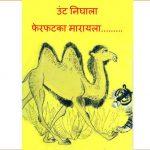 Oont Nighala Ferfatka Marayla by गार्गी लागू - GARGI LAGUपुस्तक समूह - Pustak Samuh