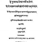 Padaarth Vigyanashaastra by केरो लक्ष्मण छन्ने - Kero Lakshman Chhanne