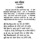 Padhasamuchchaya 1 by रामचंद्र भिकाजी जोशी - Ramchandra Bhikaji Joshi
