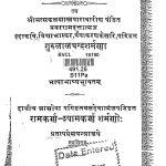 padhvayakrnam by