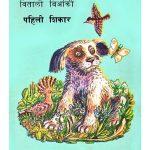 Pahili Shikari by पुस्तक समूह - Pustak Samuh