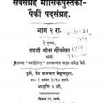 Paikiin Padasangrah 2 by श्रीधर गोंधळेकर - Sridhar Gondhalekar