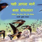 Pakshi aapla Marg Kasaa Shodhtaat by पुस्तक समूह - Pustak Samuhसुशील मेंसन - Susheel Mension