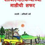 Palmer Shetakanya Gadichi Safar by अश्विनी बर्वे - Ashwini Barveपुस्तक समूह - Pustak Samuh