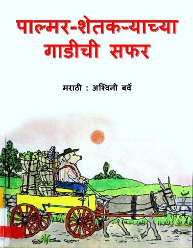 Book Image : पाल्मर शेतकऱ्या गाडीची सफर - Palmer Shetakanya Gadichi Safar