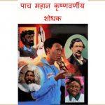Panch Mahan Krishnavarneey Shodhak by पुस्तक समूह - Pustak Samuhसुशील मेंसन - Susheel Mension