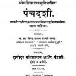 Panchadashi 1 by विष्णु वामन - Vishnu Vaman