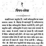 Pandav Charitar Bhag -1 by चम्पालाल बांठिया - Champalal Banthia