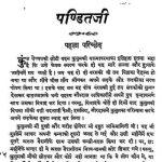 pandit ji  by नाथूराम प्रेमी - Nathuram Premi
