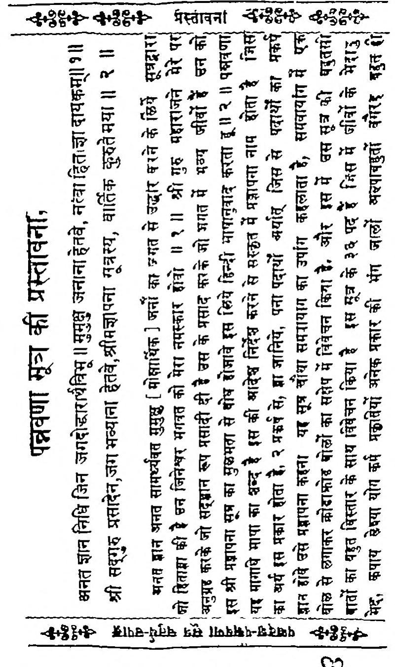Book Image : पन्नवणा सूत्र - Pannvanaa Sutra