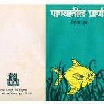 PANYATEEL PRANI by पुस्तक समूह - Pustak Samuhशैलजा ग्रब - SHAILJA GRUB