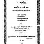 Paraagandaa by श्रीधर व्यंकटेश केतकर - Sridhar Vyankatesh Ketakar