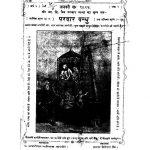 Parwar Bandhu (1924) Ac 2469 by अज्ञात - Unknown