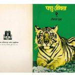 PASHU JEEVAN -1 by पुस्तक समूह - Pustak Samuhशैलजा ग्रब - SHAILJA GRUB