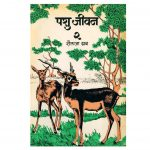 PASHU JEEVAN - PART 2 by पुस्तक समूह - Pustak Samuhशैलजा ग्रब - SHAILJA GRUB
