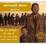 PASSAGE TO FREEDOM by केन एम० - KEN M.पुस्तक समूह - Pustak Samuhप्रभाकर नानावटी - PRABHAKAR NANAWATI