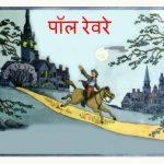 Paul Revere - American Krantikari by गार्गी लागू - GARGI LAGUपुस्तक समूह - Pustak Samuh