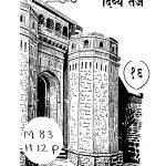 Peshavaaiichen Divya Tej by विठ्ठळ वामन हडप - Viththal Vaman Hadap
