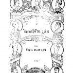 Peshavaaiintiil Durjan 8 by विठ्ठळ वामन हडप - Viththal Vaman Hadap