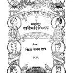 Peshavaaniitiiila Pashvimadigvijaya by विठ्ठळ वामन हडप - Viththal Vaman Hadap